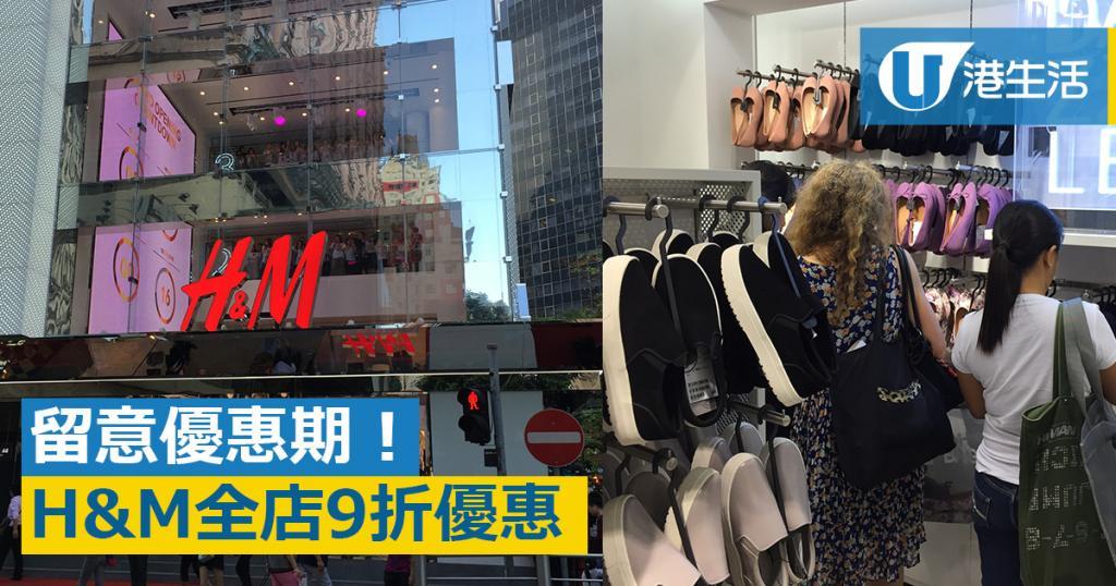 全店9折!H&M香港10周年優惠