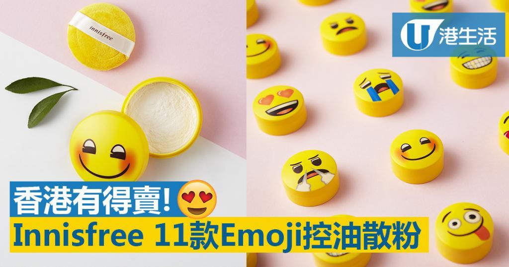 笑喊樣超得意!Innisfree 11款限量Emoji控油散粉登陸香港