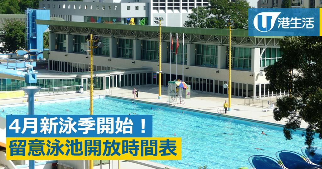 留意時間表!康文署轄下泳池4月開放