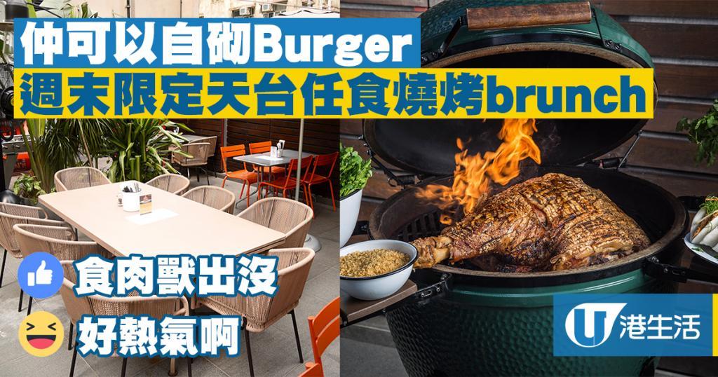 食肉獸注意!週末限定天台任食燒烤Brunch、自砌burger