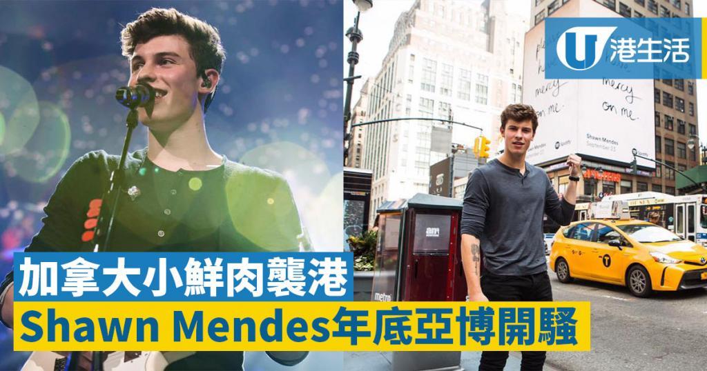 加拿大小鮮肉Shawn Mendes巡唱展開 年底亞博開騷