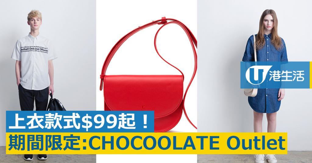 期間限定!:CHOCOOLATE Outlet登陸旺角
