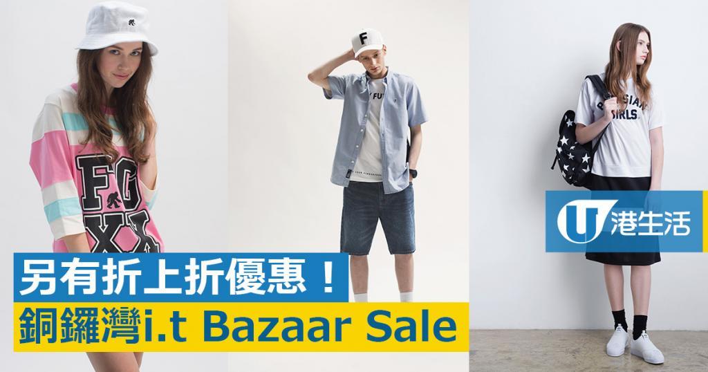 i.t Bazaar Sale 精選貨品低至2折
