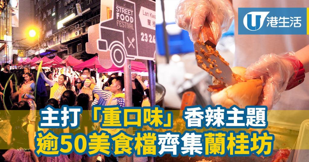 「重口味」香辣主題 蘭桂坊街頭美食節回歸