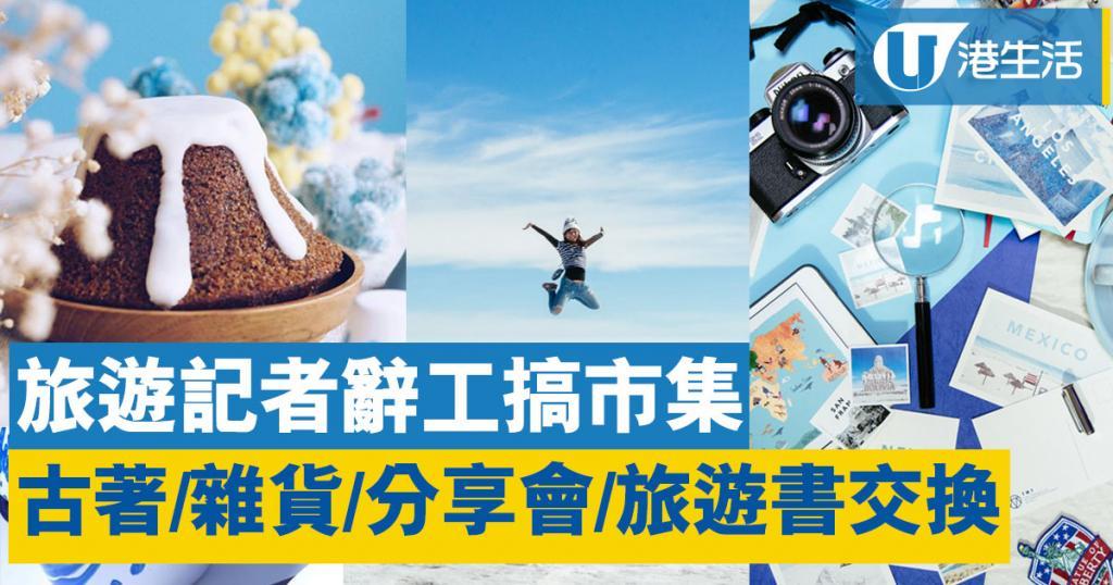 旅遊記者辭工搞市集 集雜貨+分享會+二手旅遊書交換