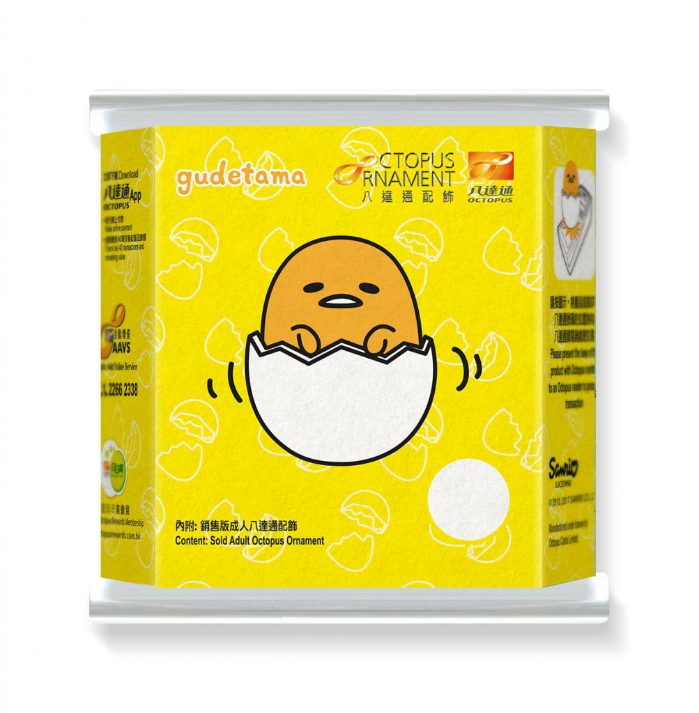 蛋黃哥全新3D八達通配飾 水煮蛋 vs 蛋炒飯你點揀?
