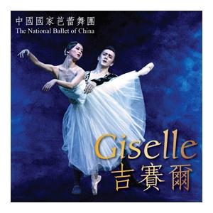中國國家芭蕾舞團《吉賽爾》