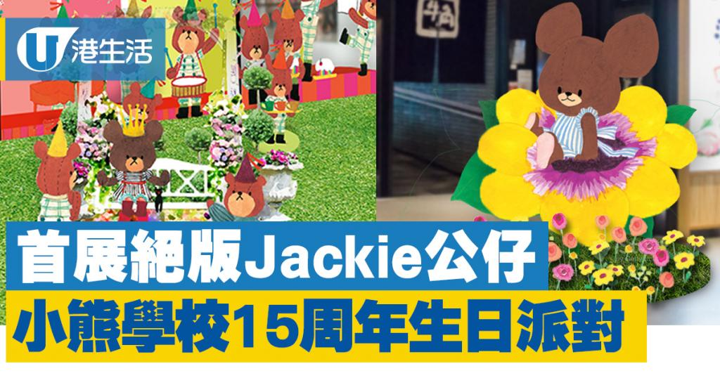 the bears' school生日派對 首展絕版Jackie公仔