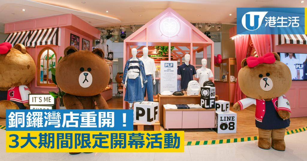LINE FRIENDS銅鑼灣店 3大開幕活動