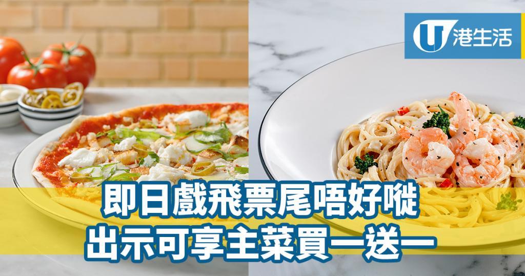 出示即日戲飛有優惠 Pizza或其他主菜買一送一