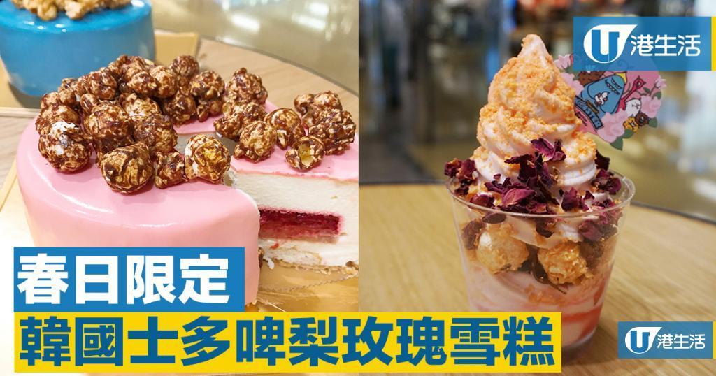 春日限定 Sweet Monster士多啤梨玫瑰雪糕