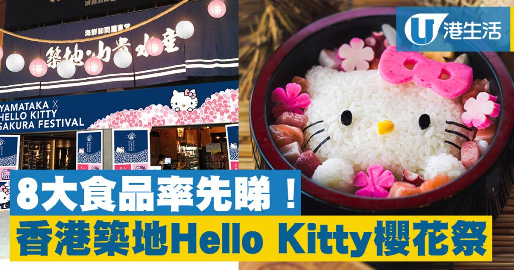 Hello Kitty變身海鮮丼!香港築地市場限定櫻花祭