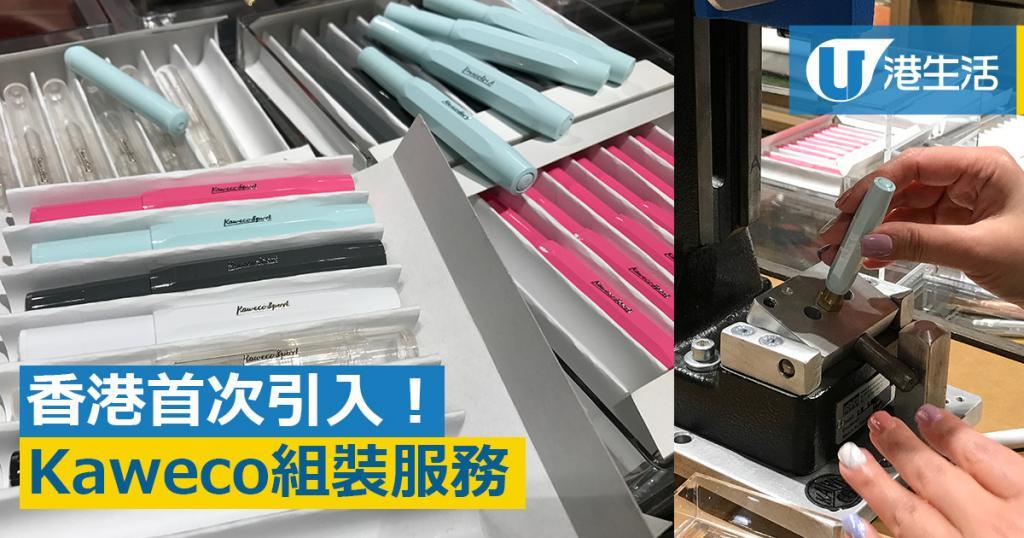 香港首次引入!期間限定自組鋼筆活動