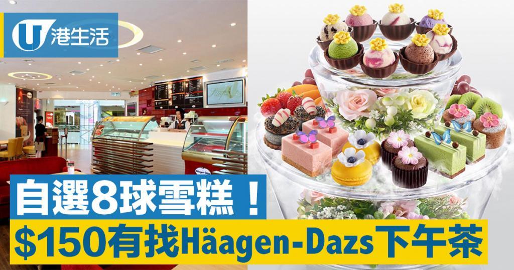 自選8款口味雪糕球!Häagen-Dazs節日限定下午茶