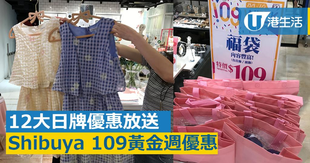 Shibuya 109低至14折!12大日牌優惠