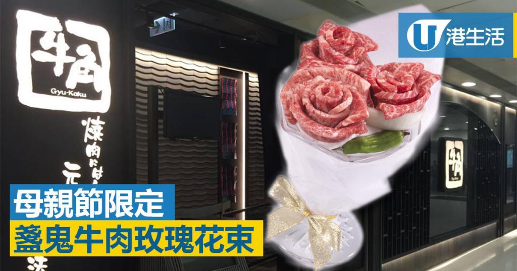 母親節禮物睇得又食得 期間限定牛肉玫瑰花束
