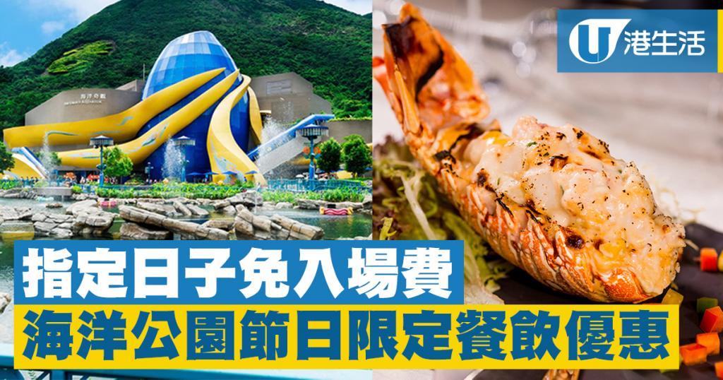 園內用餐免費入場!海洋公園推節日限定優惠