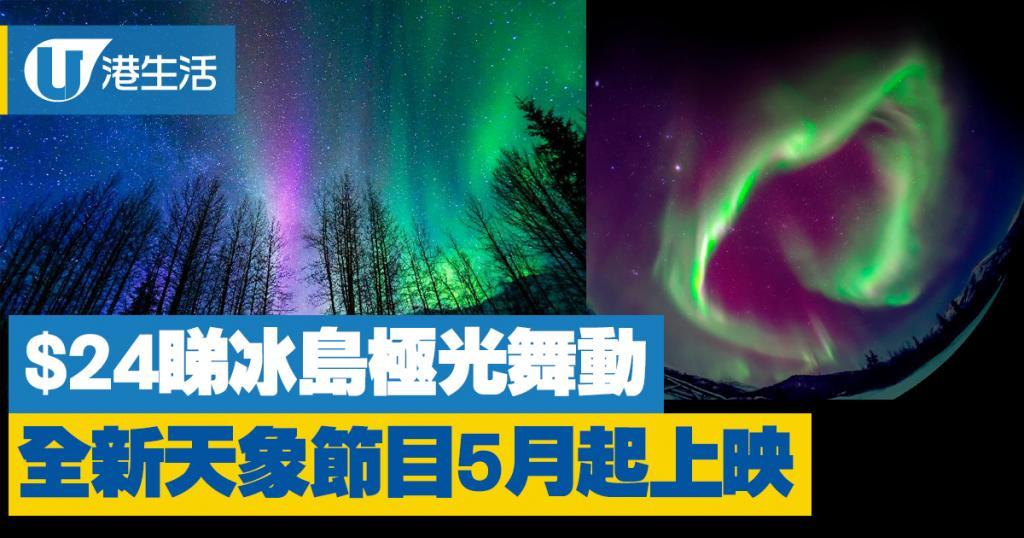 香港太空館2017天象廳新節目!$24在港睇冰島極光