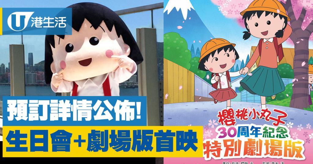 小丸子生日會+劇場版首映門券$99起  現已接受預訂