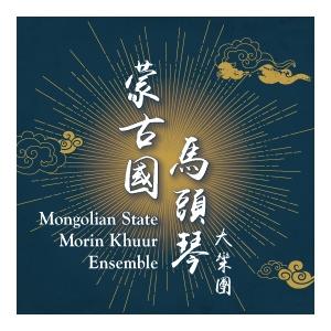 蒙古國馬頭琴大樂團