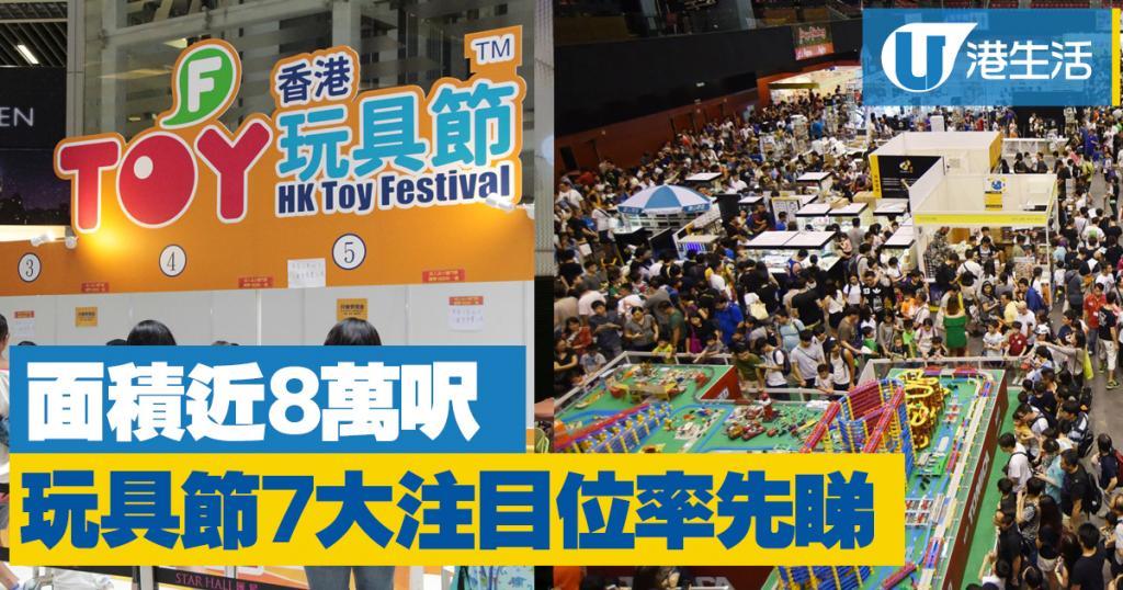香港玩具節2017  7大注目位率先睇