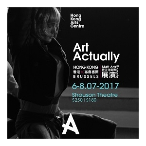 香港X布魯塞爾跨文化藝術展演