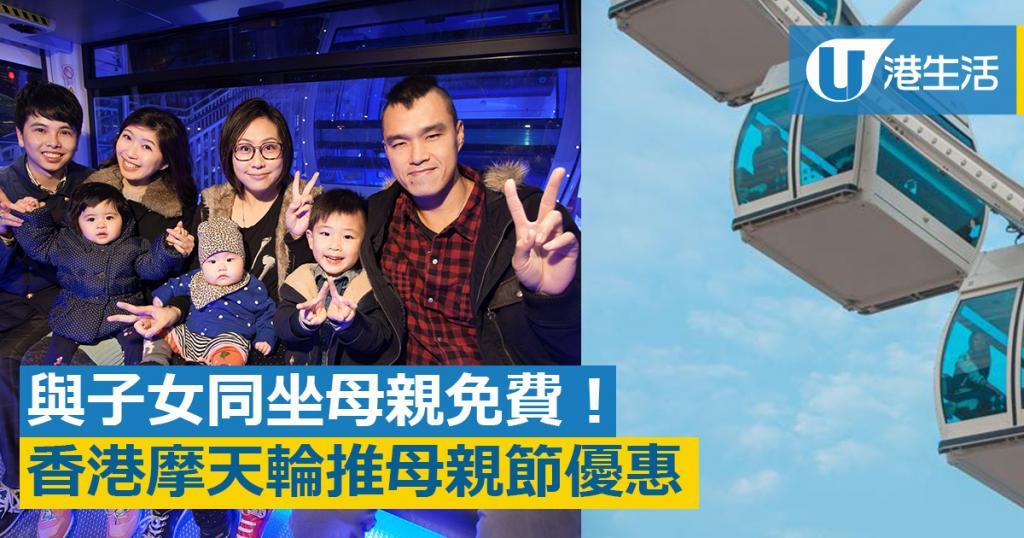 子女同行、母親免費!香港摩天輪母親節優惠