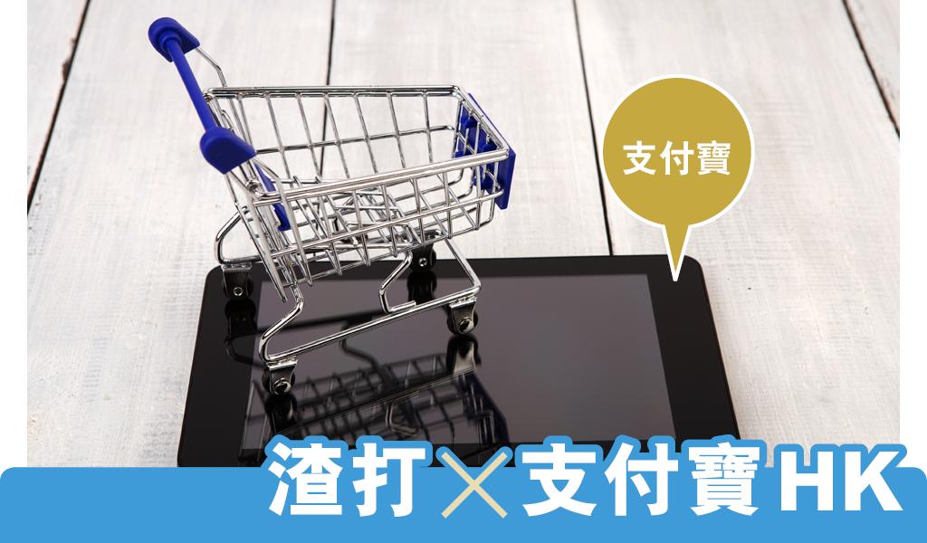 渣打 x 支付寶HK   $0手續費兼享現金回贈 輕鬆逛淘寶天貓