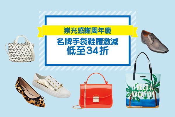 SOGO感謝周年慶2017預覽一 名牌手袋鞋履激減低至34折