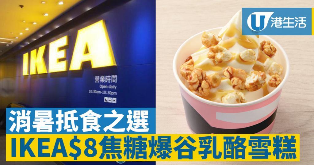 $8就食到!IKEA焦糖爆谷乳酪雪糕