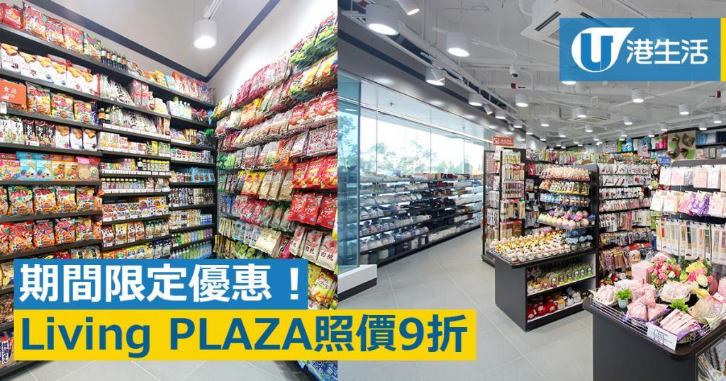 留意優惠期!Living PLAZA by AEON照價9折