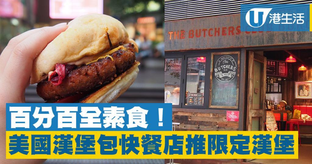 口感媲美真正牛肉!The Butchers Club Burger推限定素食漢堡