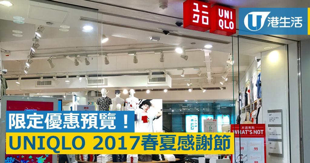 UNIQLO春夏感謝節2017 五月一連兩星期舉行
