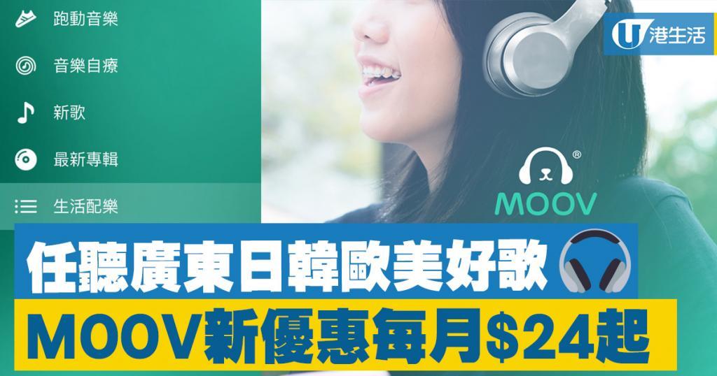 MOOV新優惠每月$24起 任聽廣東日韓歐美好歌