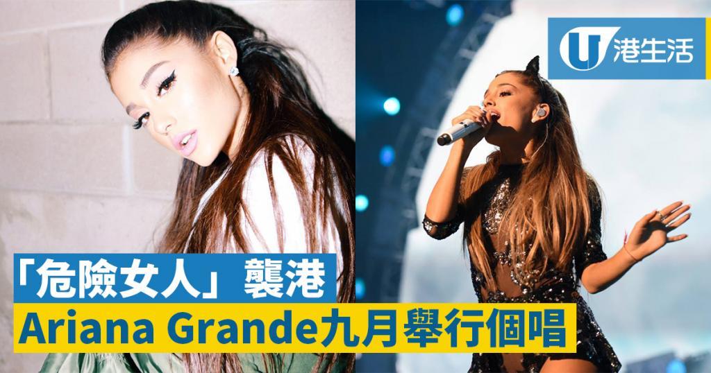 巨肺小天后Ariana Grande世界巡唱 9月香港開騷