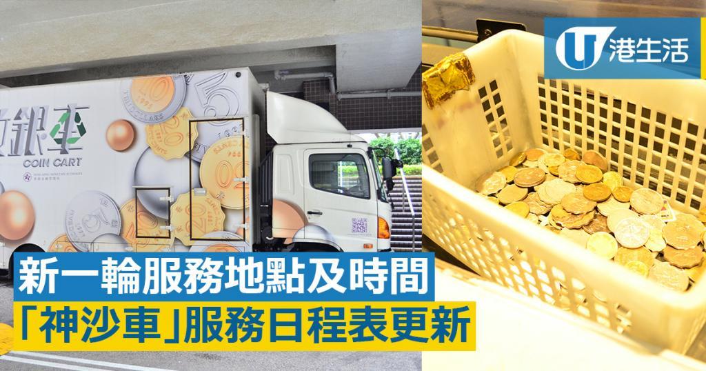 神沙車新服務日程表 截至2017年7月30日