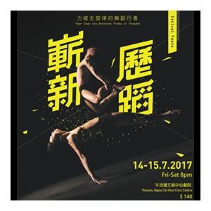 牛池灣文娛中心場地伙伴計劃 ─ 嶄新歷蹈