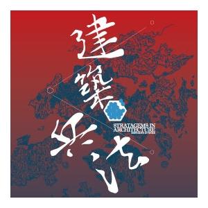 建築兵法 – 「第十五屆威尼斯國際建築雙年展」香港回應展