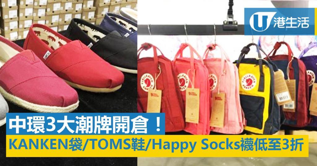 中環3大潮牌開倉!KANKEN袋/TOMS鞋/Happy Socks襪低至3折