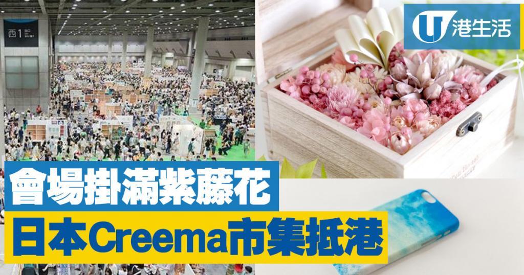 香港Creema手作市集 7大日本人氣設計師參與