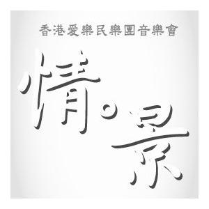 香港愛樂民樂團「情.景」音樂會
