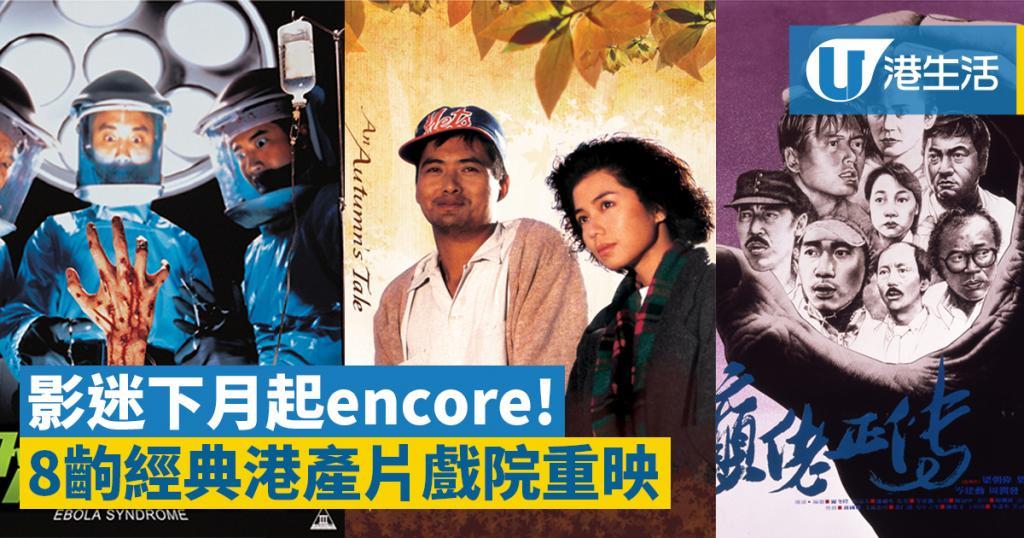 903格最港產電影節 戲院重映8部本地經典作品