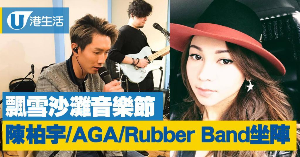 屯門飄雪沙灘音樂節 陳柏宇、AGA、Rubber Band坐陣