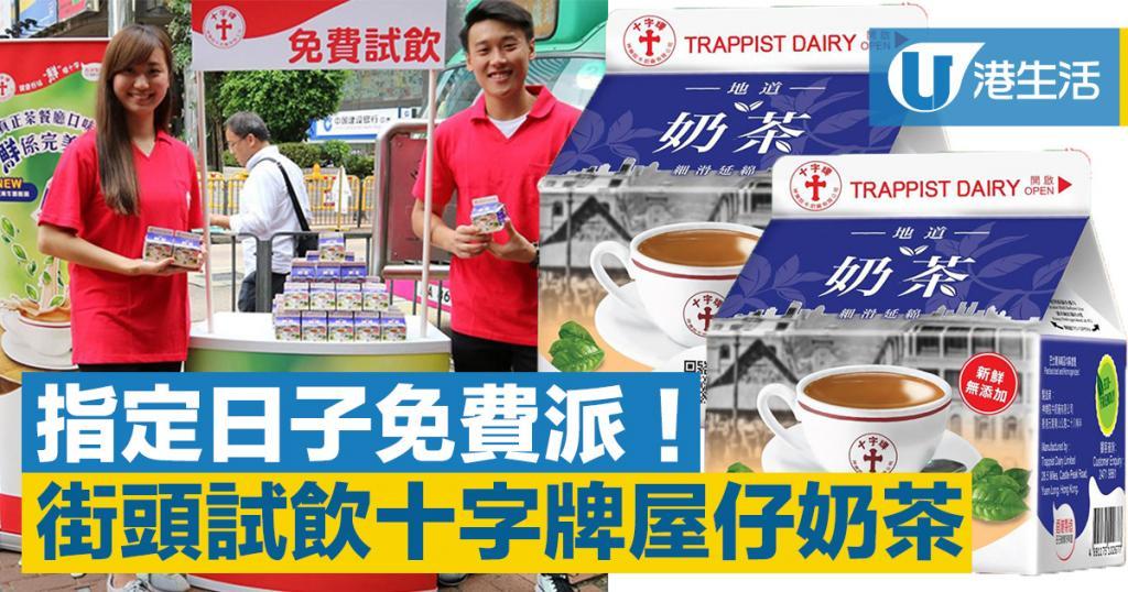 十字牌新出屋仔盒裝港式奶茶   指定日子街頭免費試飲