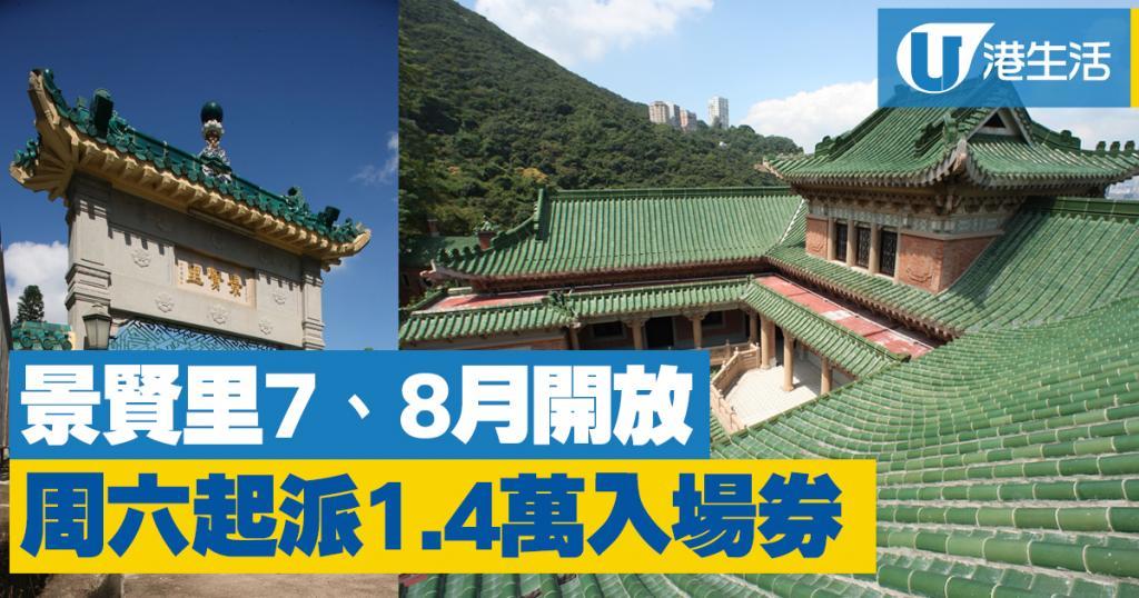 景賢里開放日2017 周六日派1.4萬入場券