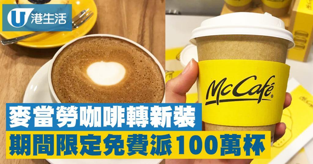 麥當勞McCafé餐飲大革新 免費派一百萬杯咖啡