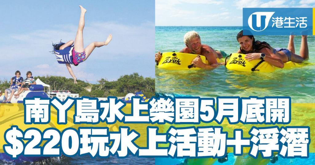 南丫島水上樂園$220任玩!包水上擂台/水上單車/浮潛