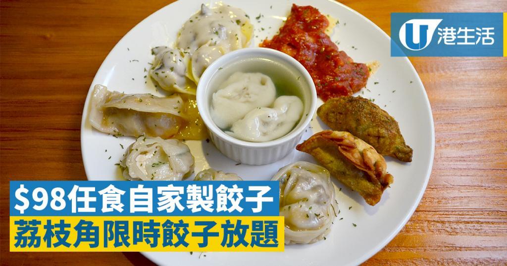 $98任食自家製餃子 荔枝角限時餃子放題