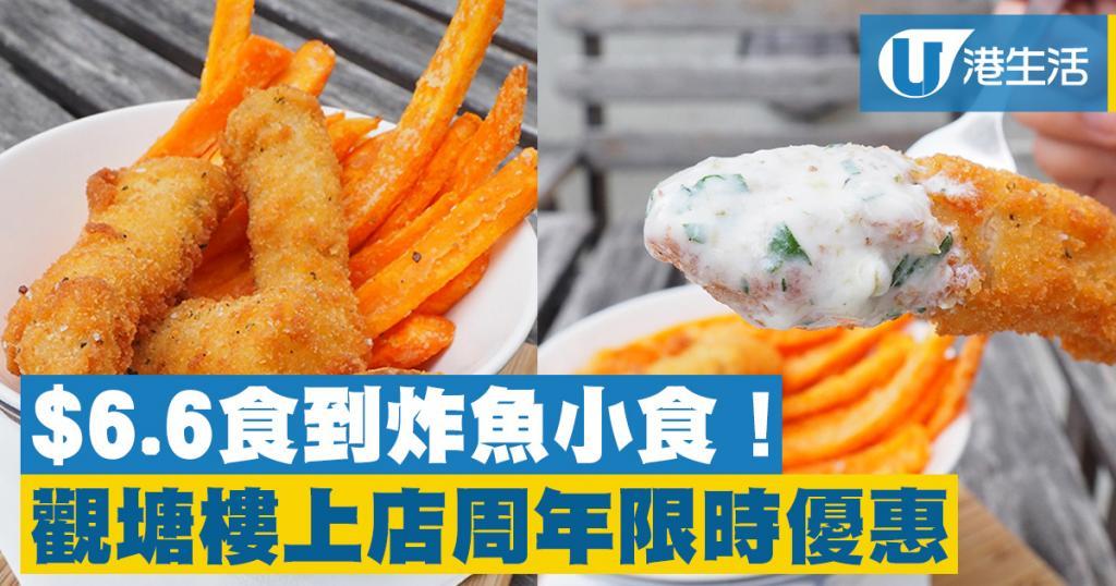觀塘餐廳周年美食優惠 $6.6就食到Fish & Chips!