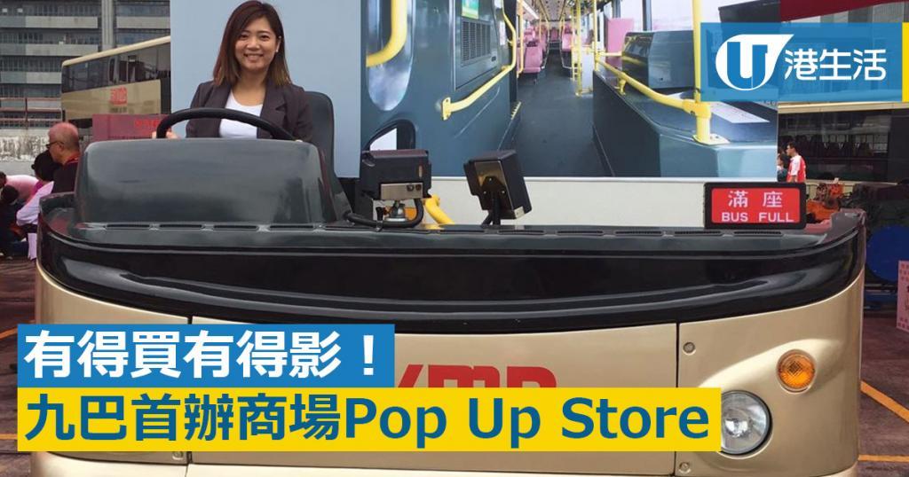 巴士主題Pop Up Store 期間登陸大埔